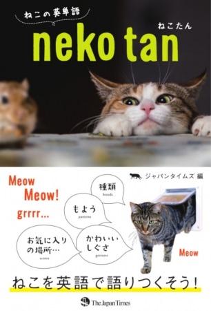 猫奴学英文的法宝就是它!让学习不再痛苦的「猫咪的英语单字」大全