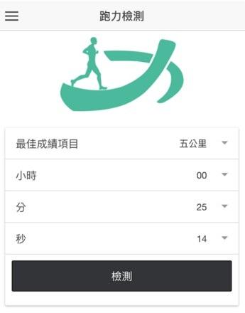 想跑得更快但不知道怎么进步吗?App《耐力网》帮你订做个人化训练