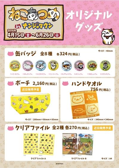 5种独家印章一次收齐!「收集猫咪」具现化限定活动in东京