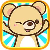 不只可爱而且越玩越上瘾!网友好评推荐App「我的小熊熊」