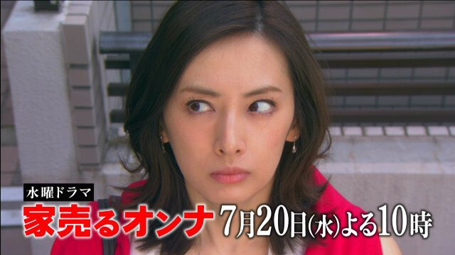 看点竟是女神0包袱的爆笑表情包?北川景子超强颜艺之《房仲女王》霸气登场