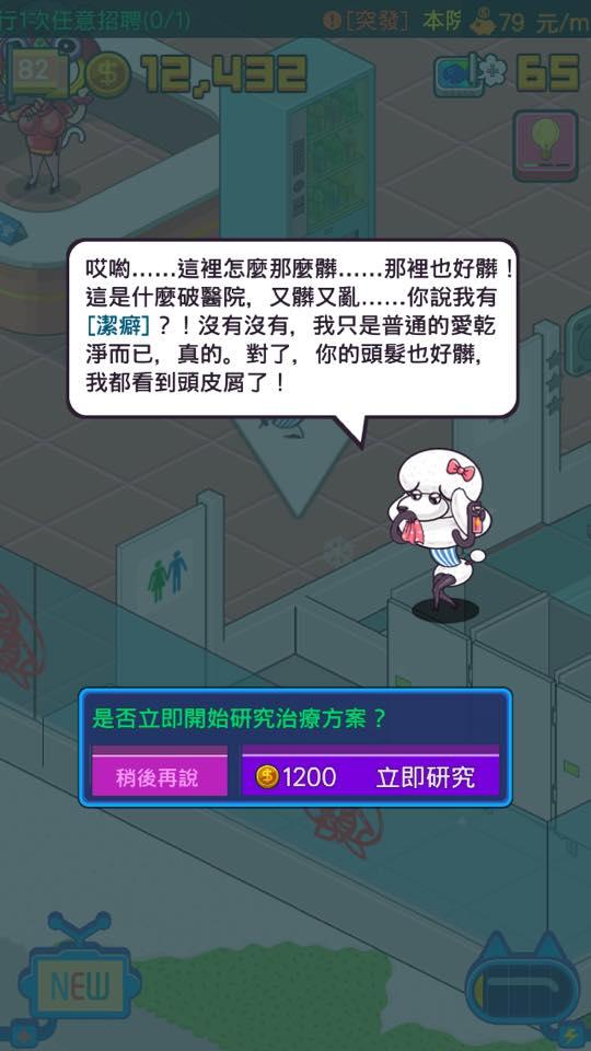 这里所有的喵星人都有病?一玩就上瘾的收集游戏《超脱力病院》App