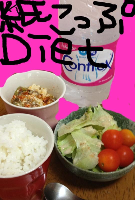 纸杯减肥法从韩国红到日本啦!樱花妹的纸杯菜单看起来是否太可口