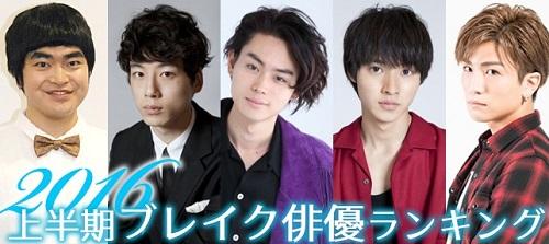 第一名应该不会又是山崎贤人了吧?2016上半年日本人气爆棚男星TOP 10!