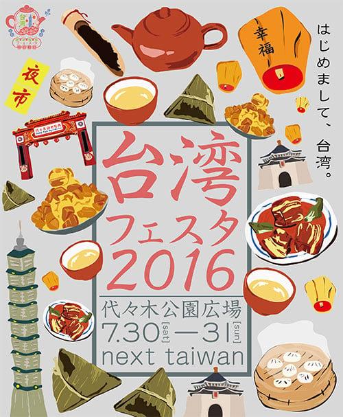原来日本眼中的台湾长这样!日本台湾展把代代木公园变观光夜市啦