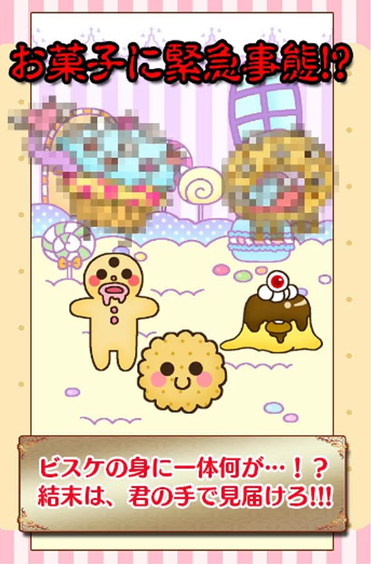 可口的饼乾变成甜点妖怪啦!可爱又微猎奇的《魔法甜点》养成游戏
