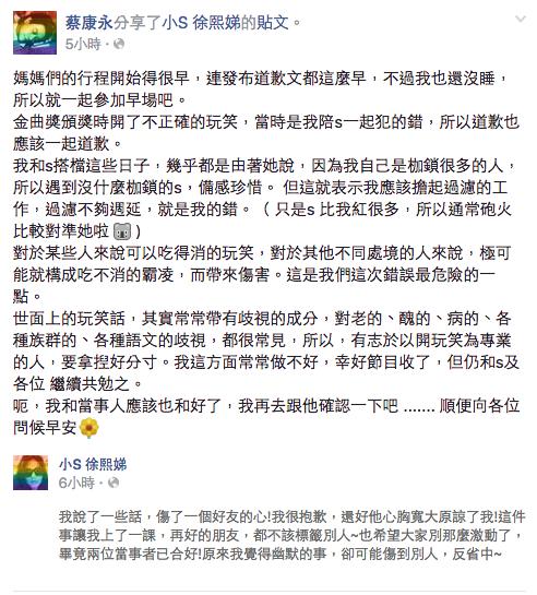 小S为金曲失言道歉 坦承「伤了一个好友的心」