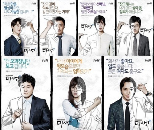 期待值为0的新人?超人气韩剧《未生》改编日版暑假上档!