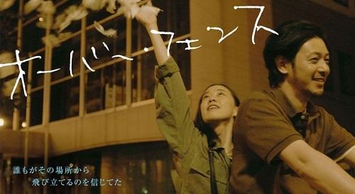 小田切让重回大萤幕就搞外遇?美丽与崩坏交织的电影《Over  Fence》