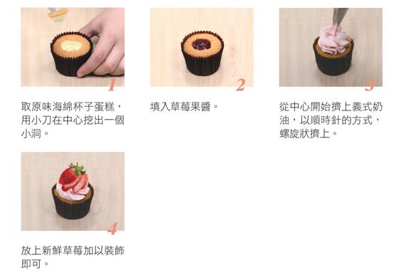从蛋糕体到奶油霜一次教给你!3款不失败的杯子蛋糕教学