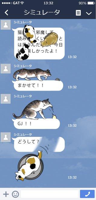 霸佔对话窗只是刚好而已喵!猫奴一眼秒懂最新贴图「盖住对白框的猫群」