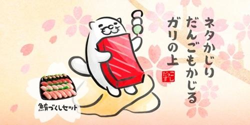 可以把我的鲑鱼卵放开吗?日本超萌迴转寿司贴图