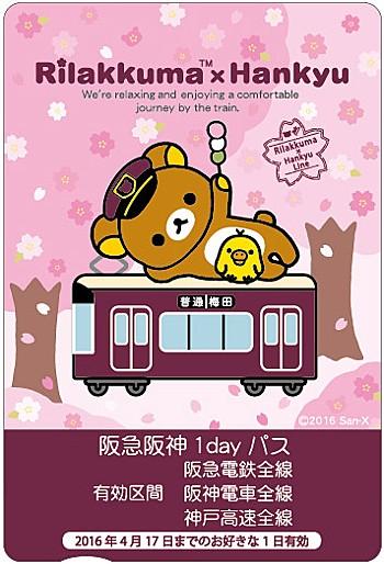 天王寺店×阪急春日电车 拉拉熊再度佔领关西地区!