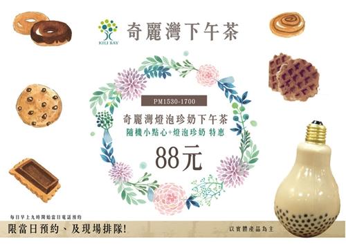 喝完可以带回家点亮吗?5家台湾灯泡珍奶让你新鲜一下!