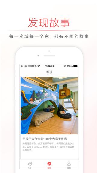 一对一客服不怕踩雷!背包客激推民宿预定App《自在客》