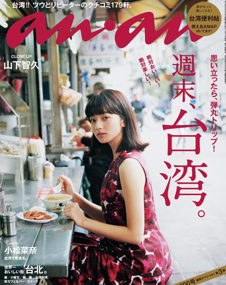 女神一个个来台报到!桐谷美玲、小松菜奈等日女星都在台湾留下美照啦