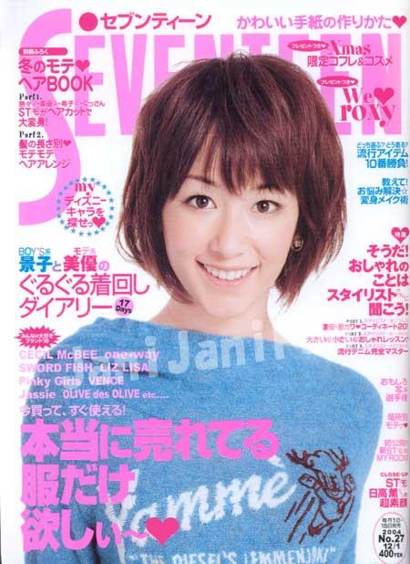 希子、北川都曾是《Seventeen》麻豆!6位Ms.Seventeen选拔出身的人气女星