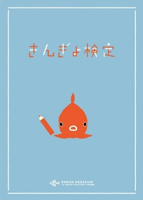彷彿进入蜷川实花的摄影世界!「墨田水族馆」金鱼特展华丽登场
