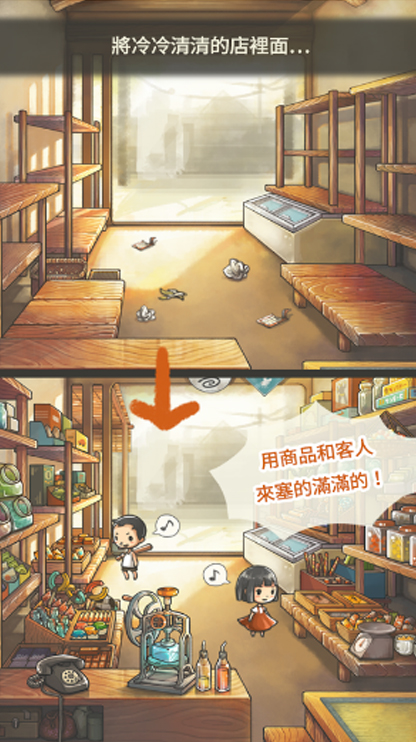 彷彿瞬间回到儿时放课后!《昭和杂货店物语2》勾起孩提时代的回忆