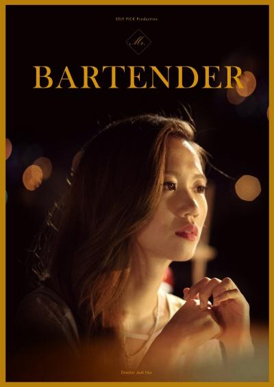 让他们把故事说下去⋯网路人气原创影集《Mr.Bartender》火热集资中