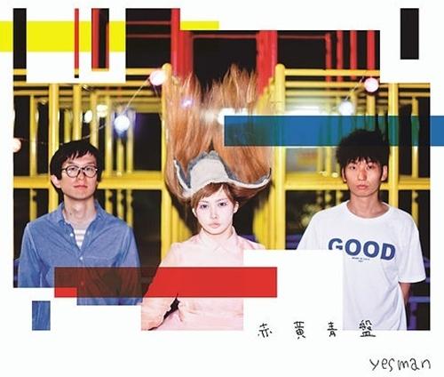 搞怪又带点奇幻的曲风 独树一格的日本独立乐团「Yes man」