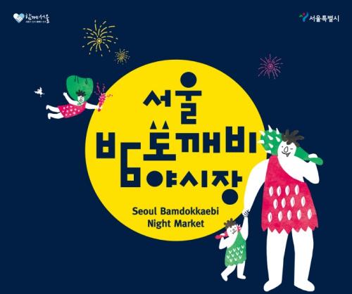 暑假要去韩国的你快放入清单!首尔全新四大夜市强势登场
