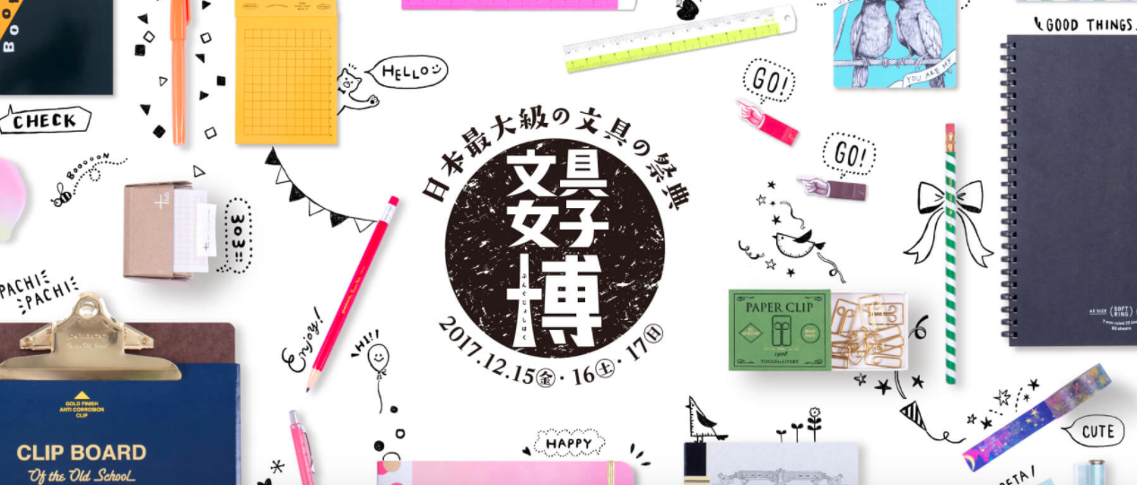 """日本最大文具祭典开催!""""文具女子博 """"超美纸胶带、钢笔应有尽有"""