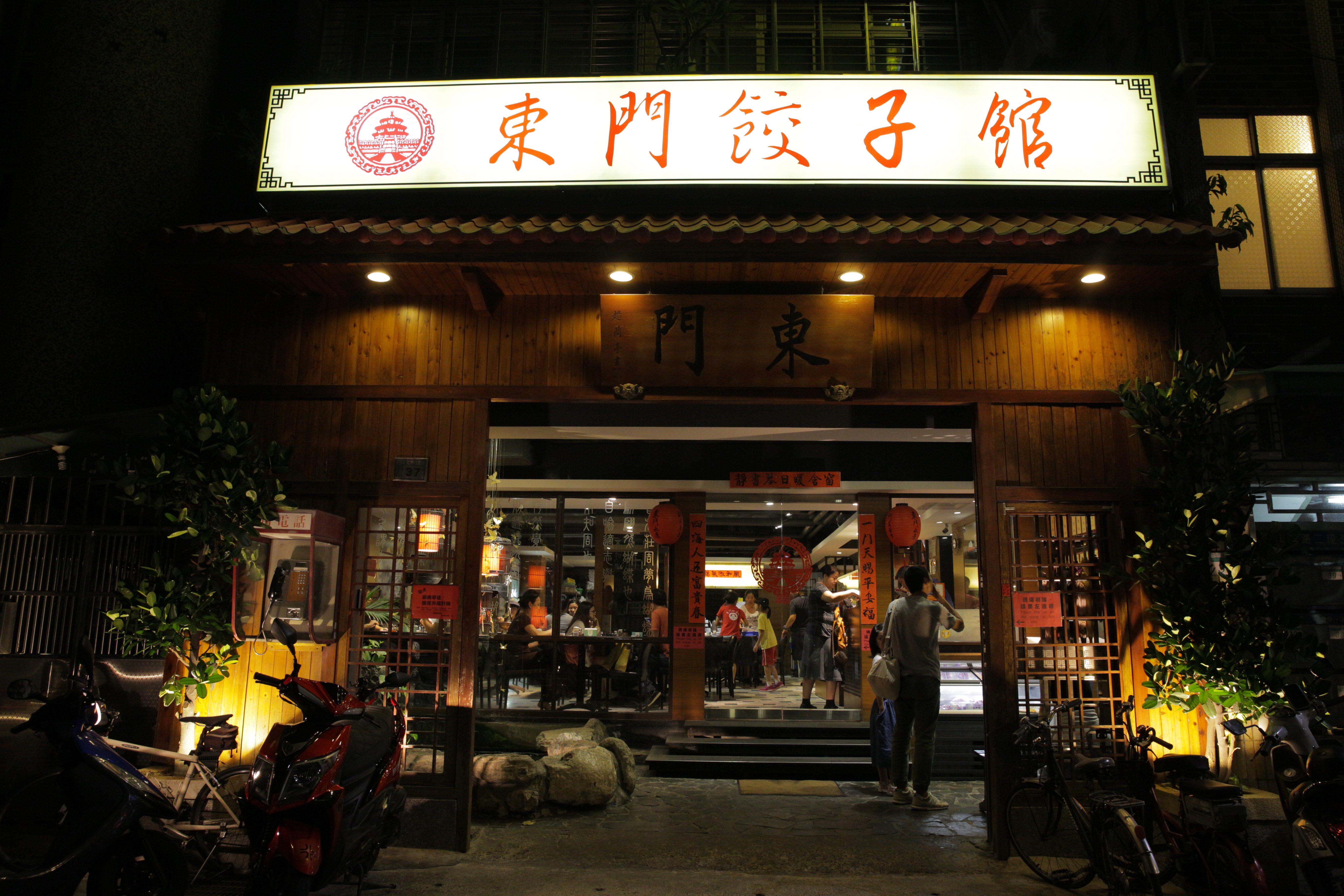 永康街最佳暖胃set非餃子與酸菜白肉鍋莫屬!東門餃子館必點美食特蒐