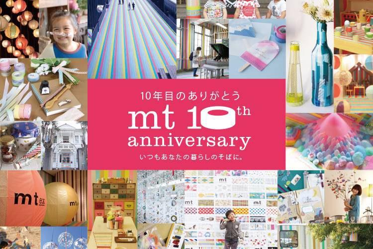 """美到想骂脏话的文具在这里!日本""""mt和纸胶带10周年礼盒 """"让少女心再度崩溃"""