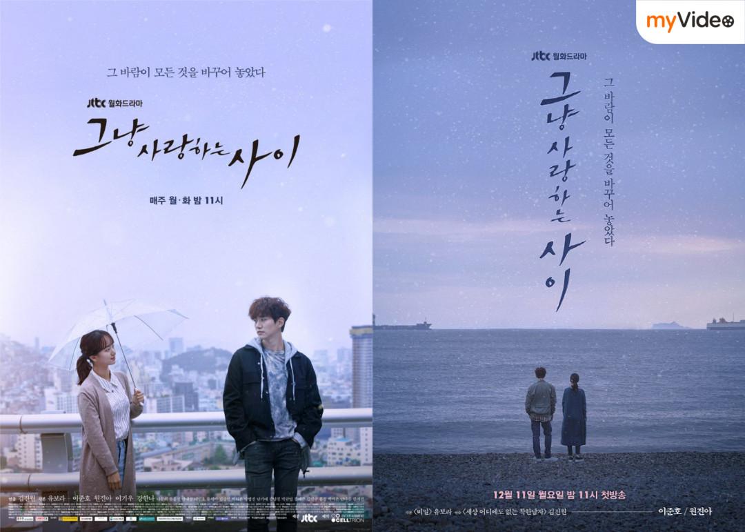 韩剧版热推《只是相爱的关系》!挑起你心底最深的感动,点开小心入坑追剧到天亮~