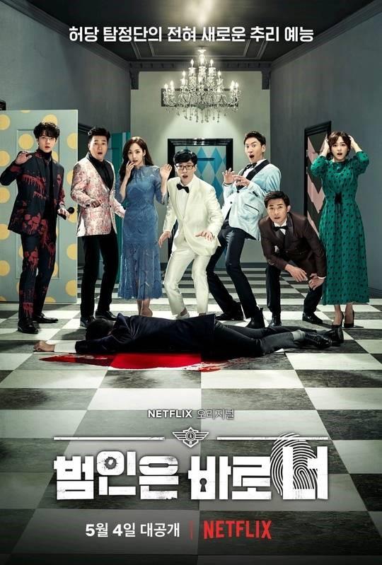 Netflix首部原创韩综《Busted! 明星来解谜》找《Running Man》班底一起来搞笑?!