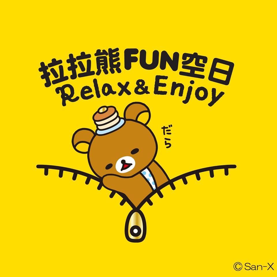 拉拉熊陪你跳有氧、做瑜珈!快到「拉拉熊 Fun空日」Relax&Enjoy