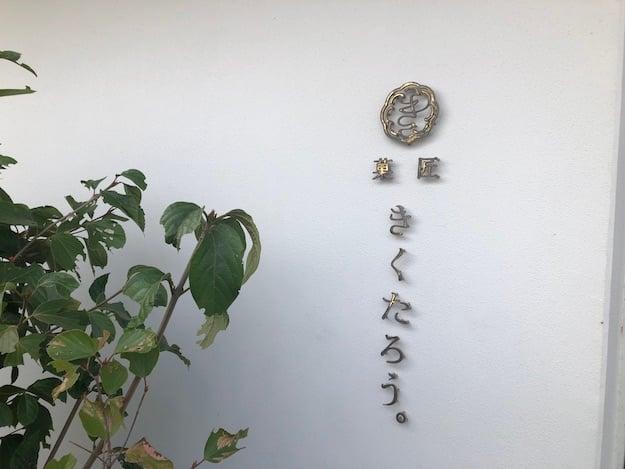 菓匠KIKUTARO