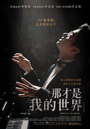 2018最好哭的韩片首发!《那才是我的世界》走进钢琴天才的音乐世界