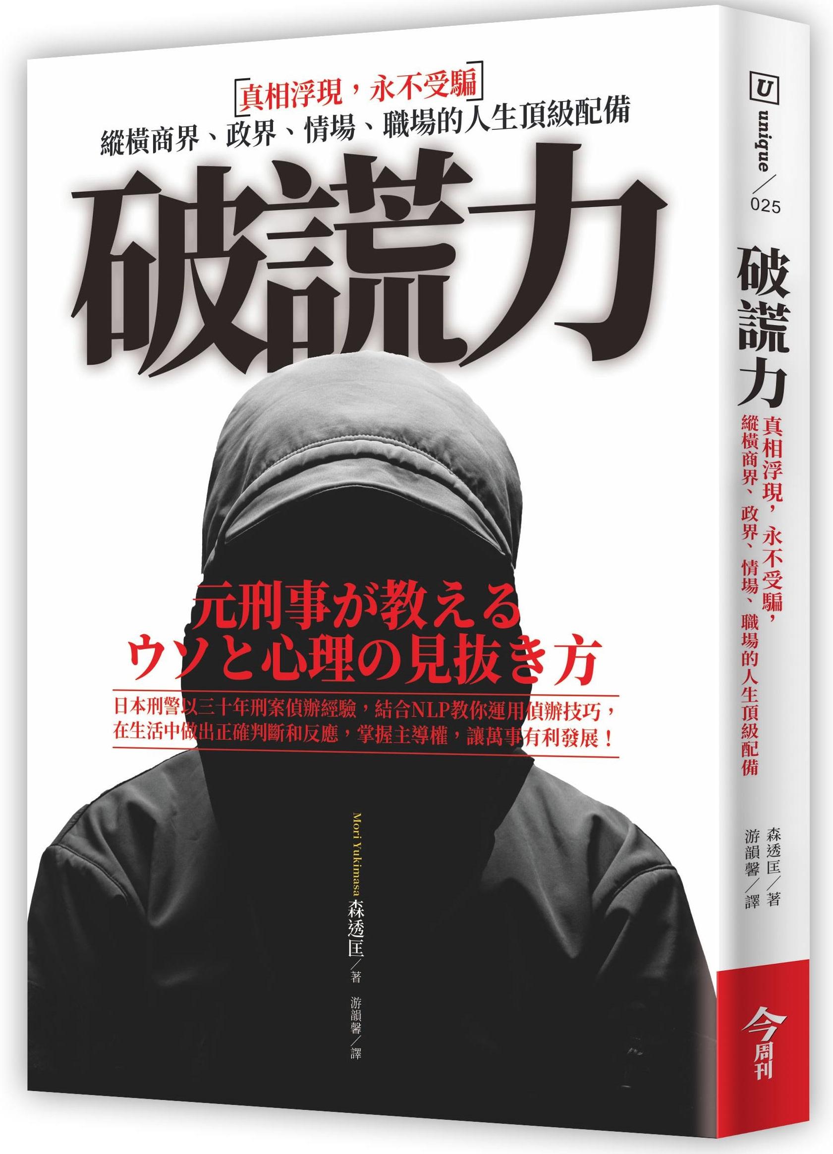 日本刑警告诉你哪些人最容易受骗!《破谎力》新书转载   妞书僮