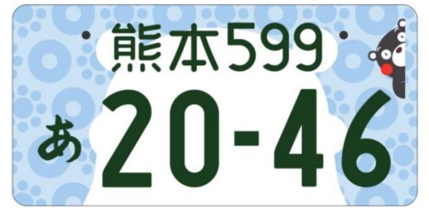 """带着熊本熊甩尾吧!日本推出41款特色""""县 """"定彩绘车牌迎接东京奥运"""