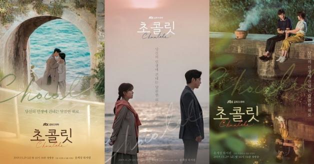 「巧克力韓國電視劇」的圖片搜尋結果