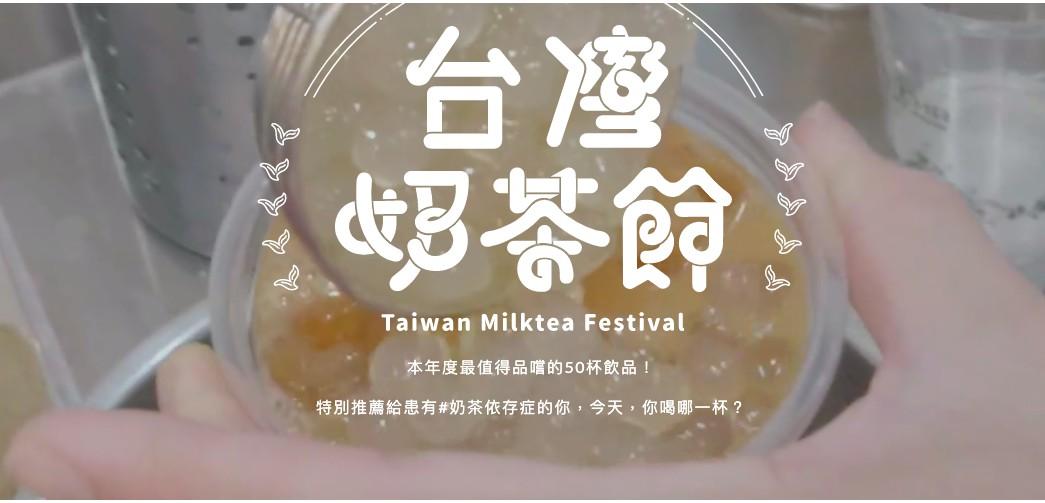 2019台灣奶茶節