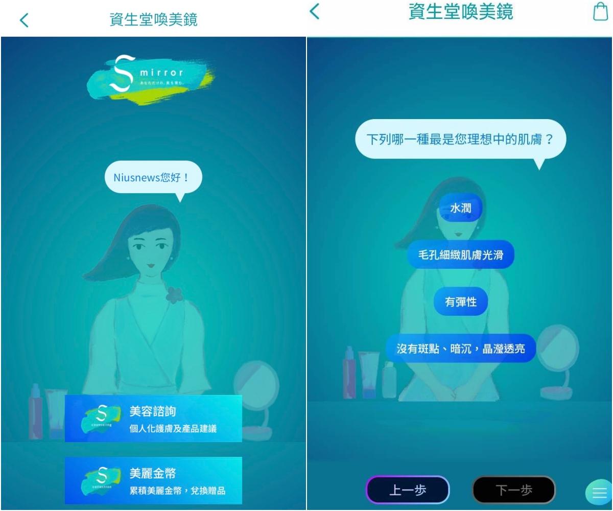 資生堂喚美鏡屈臣氏獨有日本AI測膚技術還能用watsons App累積點數