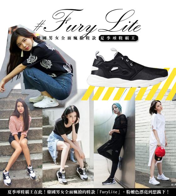 夏季球鞋霸王在此!韩国男女全面疯抢「Furylite」粉嫩色漂亮到想下跪!