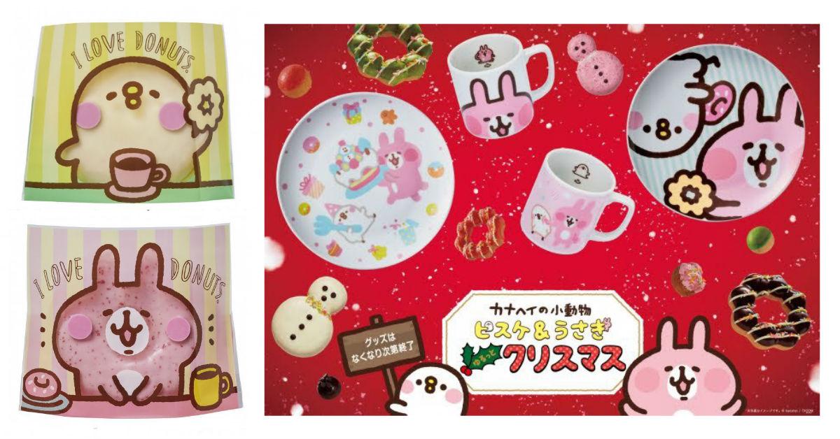 兔兔甜甜圈又来啦!日本mister Donut×卡娜赫拉的小动物萌萌忏哊