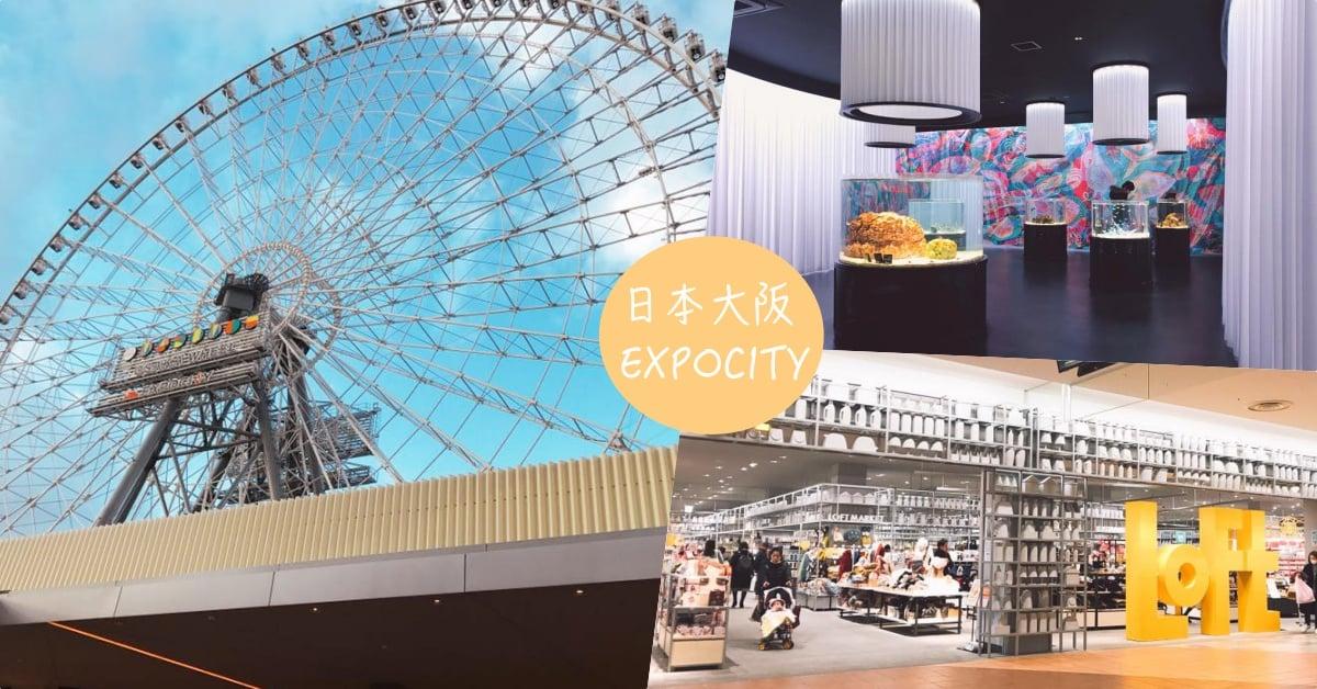 日本第一高摩天轮、圣诞市集都在这?!5个大坂EXPOCITY女子最爱攻略