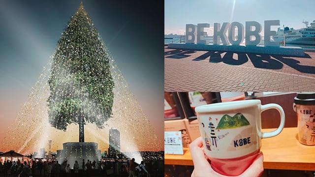 【神户特辑】世界第一圣诞树×西日本最大星巴克!让人好想恋戱的神户女嬧旅法