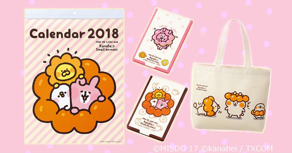 买甜甜圈送兔兔!日本Mister Donut×卡娜赫拉的小动物秄袋萌萌开卖