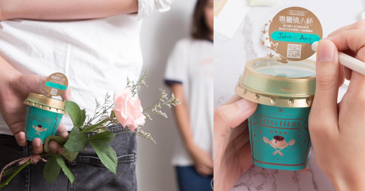 七夕限定! 超商网美甜点大玩客製化创意,轻鬆购入专属你们的甜蜜时刻!