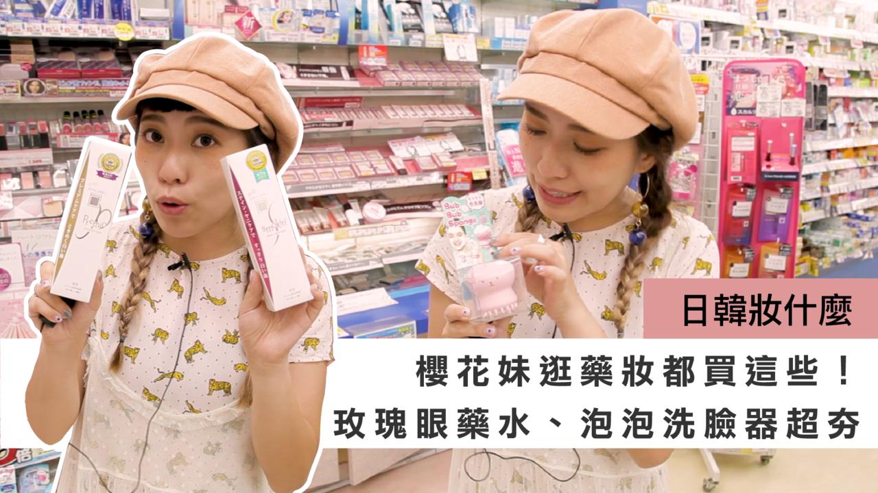 樱花妹逛药妆爱买这些!玫瑰花香眼药水、洗颜泡泡製造器,外型可爱又超实用 | 妞特派日本直击