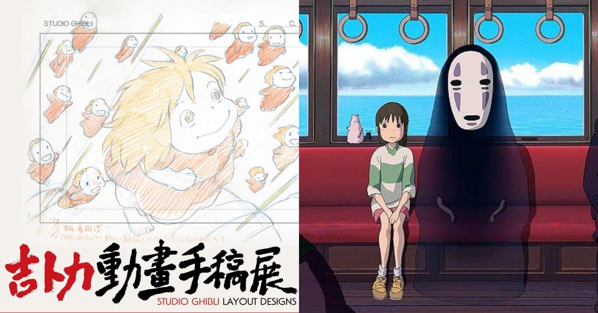 我也要躺在龙猫的肚子上睡午觉!「吉卜力动画手稿展」台北场準备开催♡