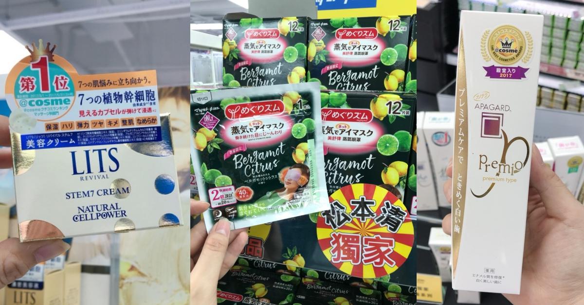 「柑橘蒸气眼罩、LITS逆龄系列」台湾买得到!松本清百货一号店11/13试营运,独卖新品&特卖清单快笔记