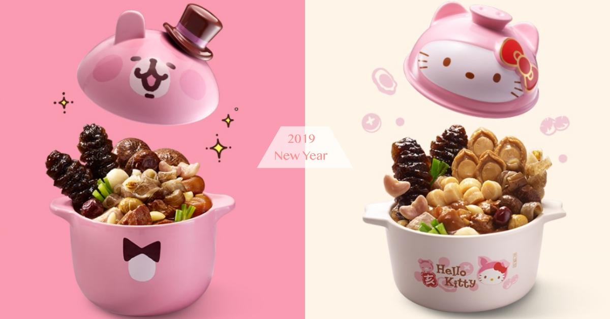 2019最萌年菜登场~「Hello Kitty、卡娜赫拉佛跳墙」一起吃饱饱过好猪年