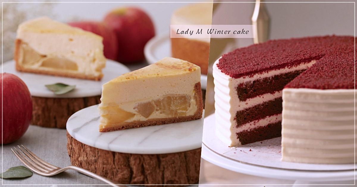 全新「苹果芙朗蛋糕」报到!Lady M网评大推非千层蛋糕TOP3、冬季新品&经典款回归特辑